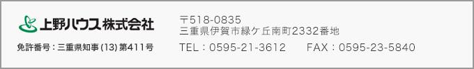 上野ハウス株式会社