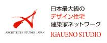 デザイン住宅ASJ建築家ネットワーク 伊賀上野スタジオOPEN